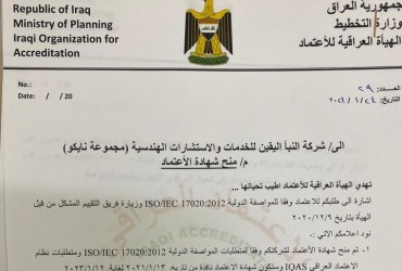 NYCO Got ISO 17020 From Ministry of planning/Iraqi Organization for Accreditation